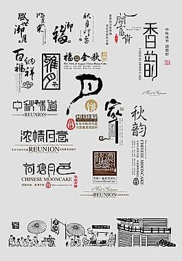 精美創意中秋節藝術字