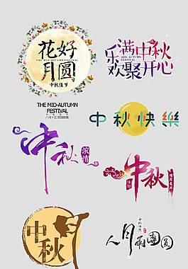 小清新中秋節藝術字