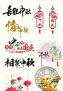 中秋節藝術字合集