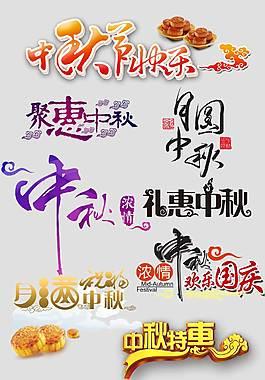 中秋節藝術字素材
