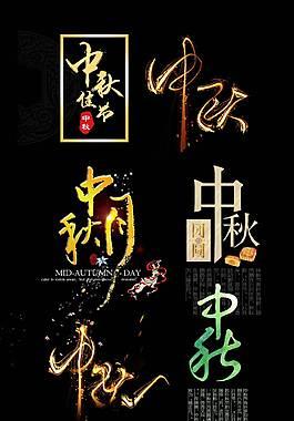 經典中秋節藝術字