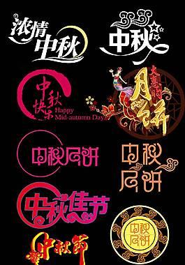 黑色經典中秋節藝術字