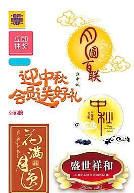 中秋節藝術字設計