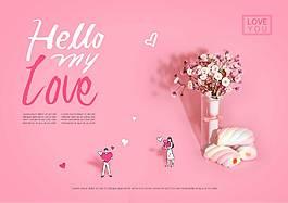 粉色浪漫七夕素材