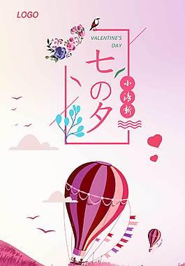 粉色精美七夕素材
