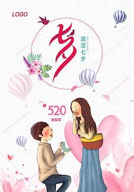 浪漫七夕素材背景