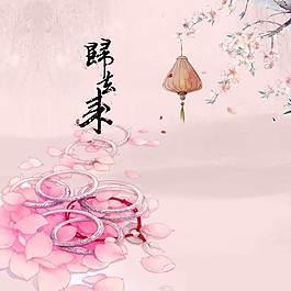 粉色唯美主圖背景
