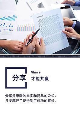 分享企業文化海報