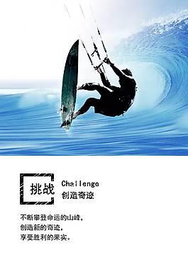 企業文化海報之挑戰