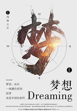 中國風夢想海報