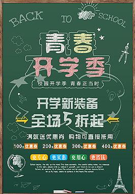 青春开学季促销海报