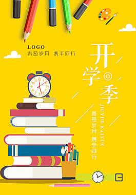 創意精美開學季促銷海報