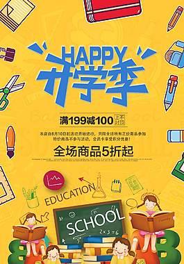 清新文艺开学季促销海报