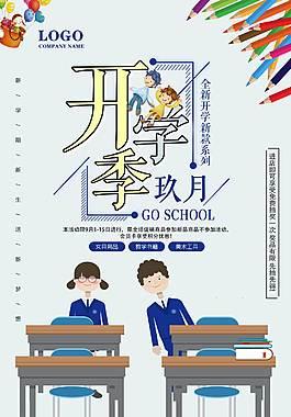 精美卡通開學季促銷海報