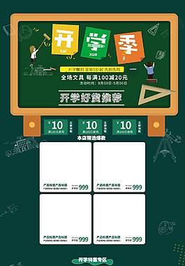 淘寶開學季活動詳情頁