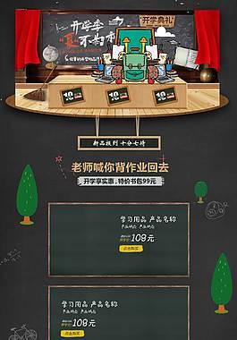清新文藝開學季詳情頁