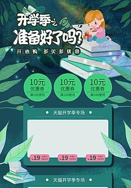 小清新開學季活動詳情頁