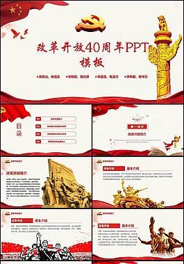 清新文艺改革开放PPT