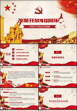 改革開放40周年PPT