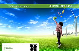 環保海報圖圖片
