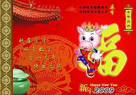 福字海報圖片