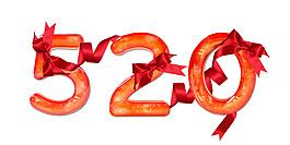 520情人節字體