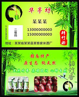 鮮竹酒名片