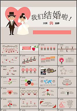 卡通婚禮結婚主題PPT模板