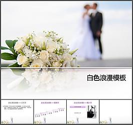 浪漫婚禮幻燈片模板下載