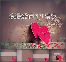 相依相靠浪漫愛情PPT模板