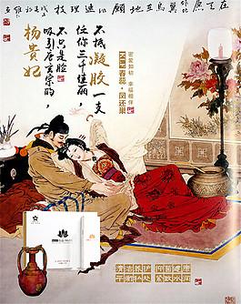 楊貴妃凝膠廣告