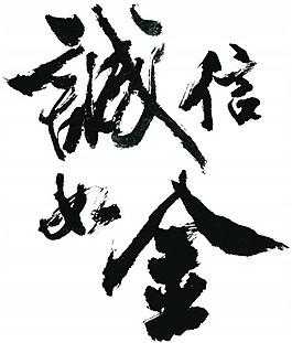 315誠信如金毛筆字
