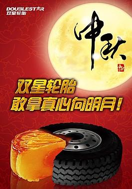 中秋 輪胎 月餅