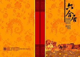高档中国风菜谱
