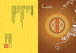 中国风风格菜谱