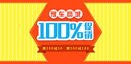 banner   廣告促銷