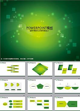 綠色商務PPT模板