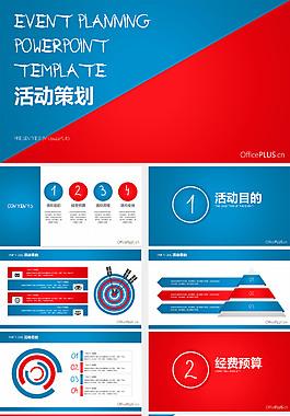精致微立體紅藍雙色活動策劃PPT模板