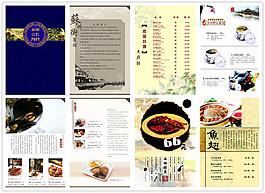 创意中国风菜谱菜单