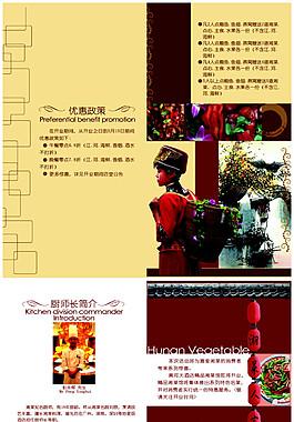 创意中国风菜谱