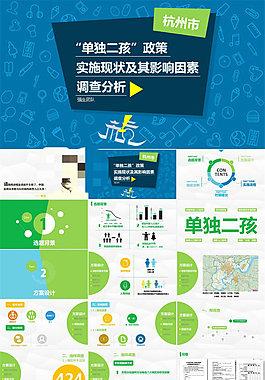 """杭州市""""单独二孩""""政策实施情况的调查报告ppt模板"""