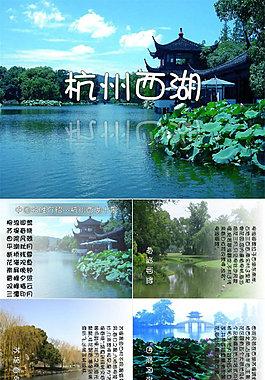 杭州西湖景點說明介紹ppt模板
