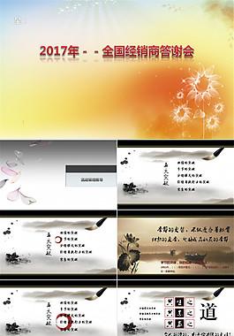共勉勵志經銷商答謝會中國風主題ppt模板