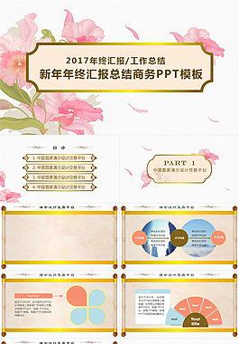 花韻中國風主題年終匯報總結商務ppt模板