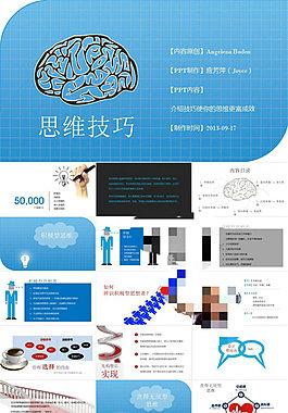 技巧使你的思維更富成效——思維技巧商務培訓ppt模板