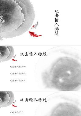 金魚水墨中國風ppt模板