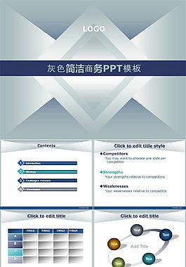 经典灰色简洁商务ppt模板