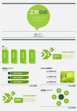 簡約大氣綠色小清新工作總結ppt模板