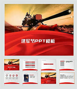 建軍節PPT演示文稿模板
