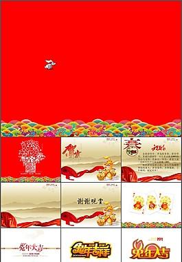 兔新年迎新春封面ppt